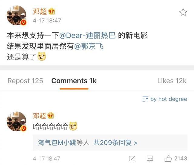 邓超本想支持热巴新电影看到郭京飞说算了_凤凰彩票购彩大厅