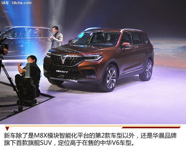 华晨中华V7定位于中级SUV