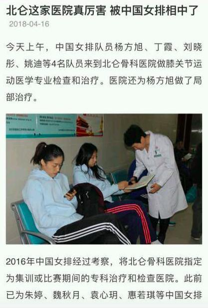 中国女排4国手北仑就医 两主将都有伤一人还做治疗