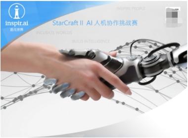 启元世界在ACM-ICPC大赛期间举办的人机协作挑战赛