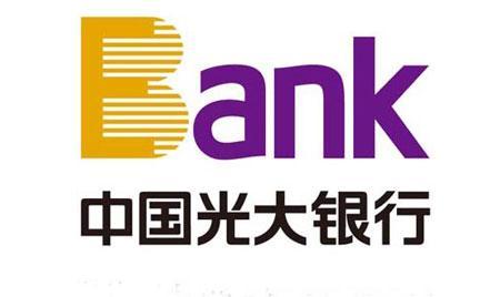 阳光普惠 光大银行服务小微企业的三大切入点