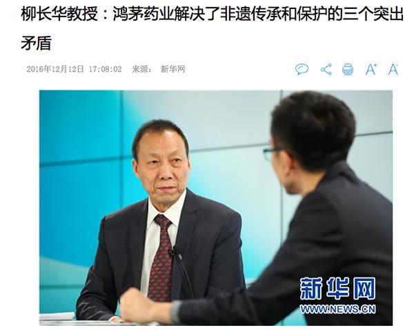 """多名为鸿茅药酒""""站台""""的专家 曾在鸿茅系公司任职"""