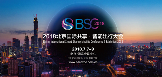 2018北京国际共享智能出行大会即将举办