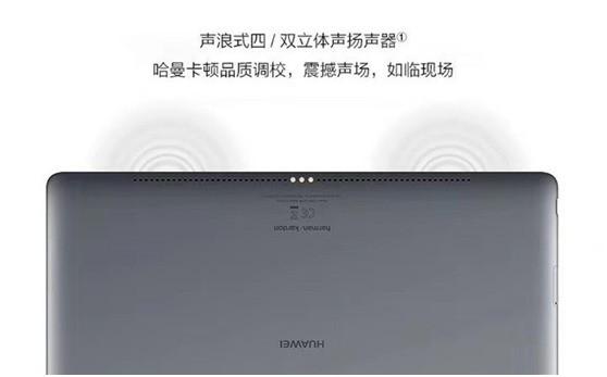 创新引领行业发展 华为平板M5成新标杆