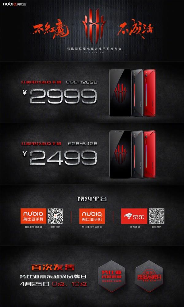 努比亚红魔游戏手机发布:8G内存加持 2999元