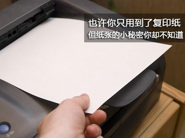 也许你只用到了复印纸 但纸张的小秘密你却不知