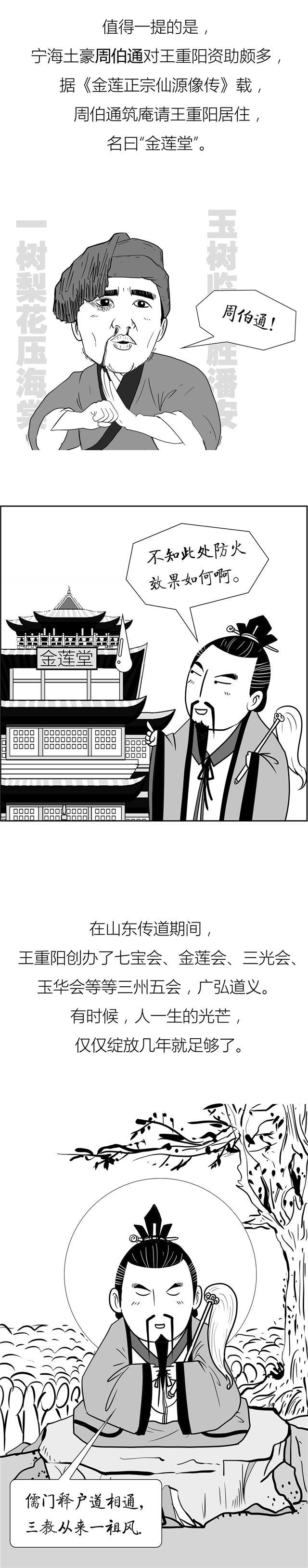 当代全真弟子解密祖师爷王重阳:是武林高手,但和林朝英没有关系