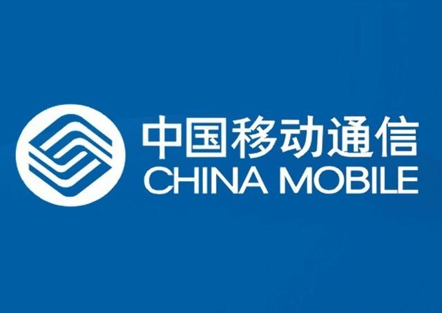 中国移动发布运营数据 第一季度净利润256亿