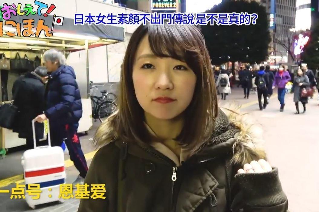 不化妆在日本很失礼?素颜妹子说找不男朋友,所以出门一定会化妆