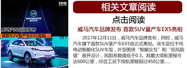 威马EX5价格公布 售价00.00-00.00万元