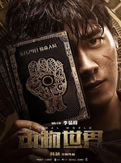 电影《动物世界》终于定档,男主是李易峰,网友:一定会