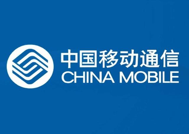 中国移动Q1净利润258亿元 同比增长4.1%