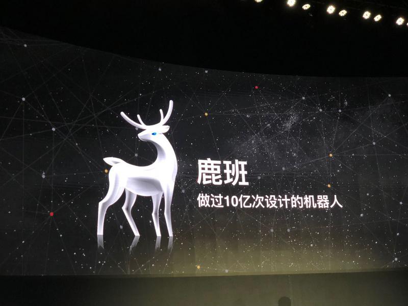 """最前线   双11设计4亿张海报的""""鲁班""""改名""""鹿班"""",阿里向外输出AI设计能力"""