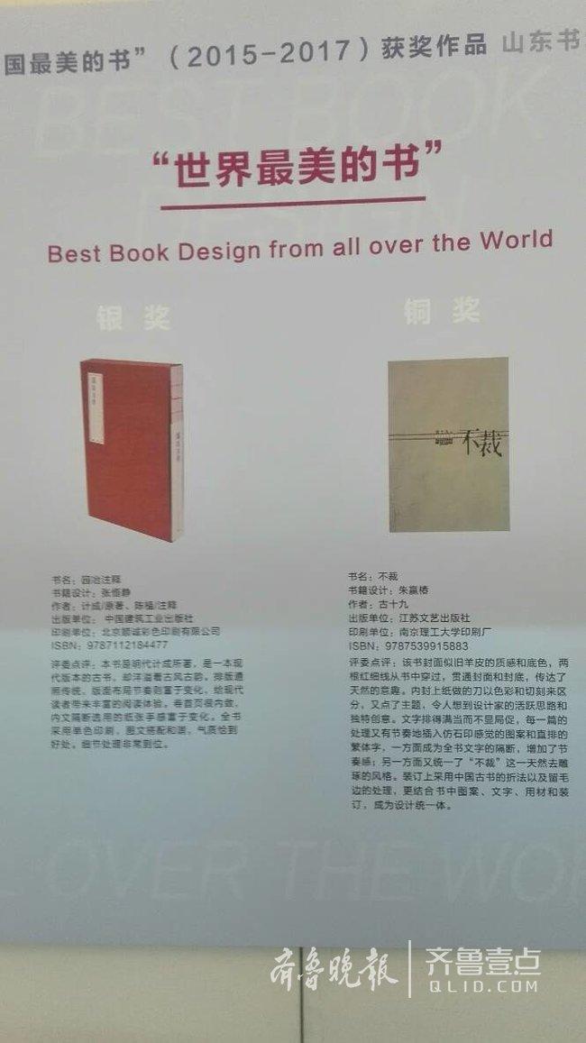 了解中国书籍设计在世界取得的成就,新闻出版部门举办了这次展览,同时图片