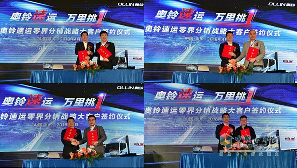 云鸟科技、派天下平台、北京盟友聚德和苏州货的举行奥铃速运零界分销合作签约仪式