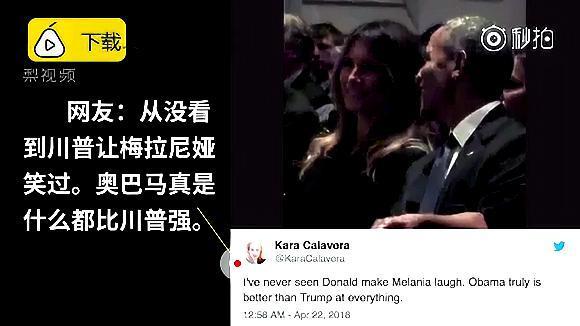 第一夫人被奥巴马逗笑 美网友:奥巴马就是比特朗普强