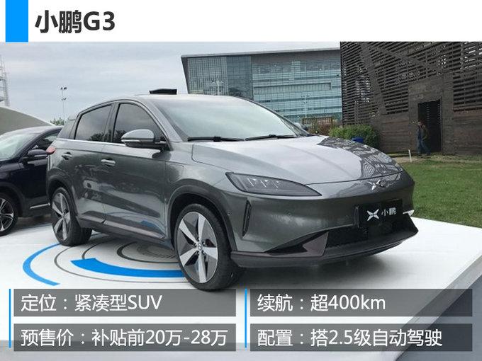 24个小时太长不如现在看看北京车展的新车-图11