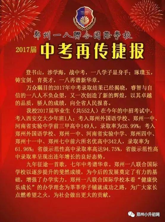 热门关注|郑州一八联合高中信息招生入学学校议论文国际愧疚图片