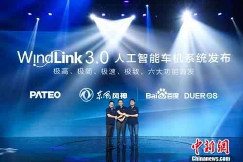 WinLink3.0全新发布,东风乘用车公司总经理刘洪,百度度秘事业部总经理景琨,博泰集团创始人及董事长应宜伦合影