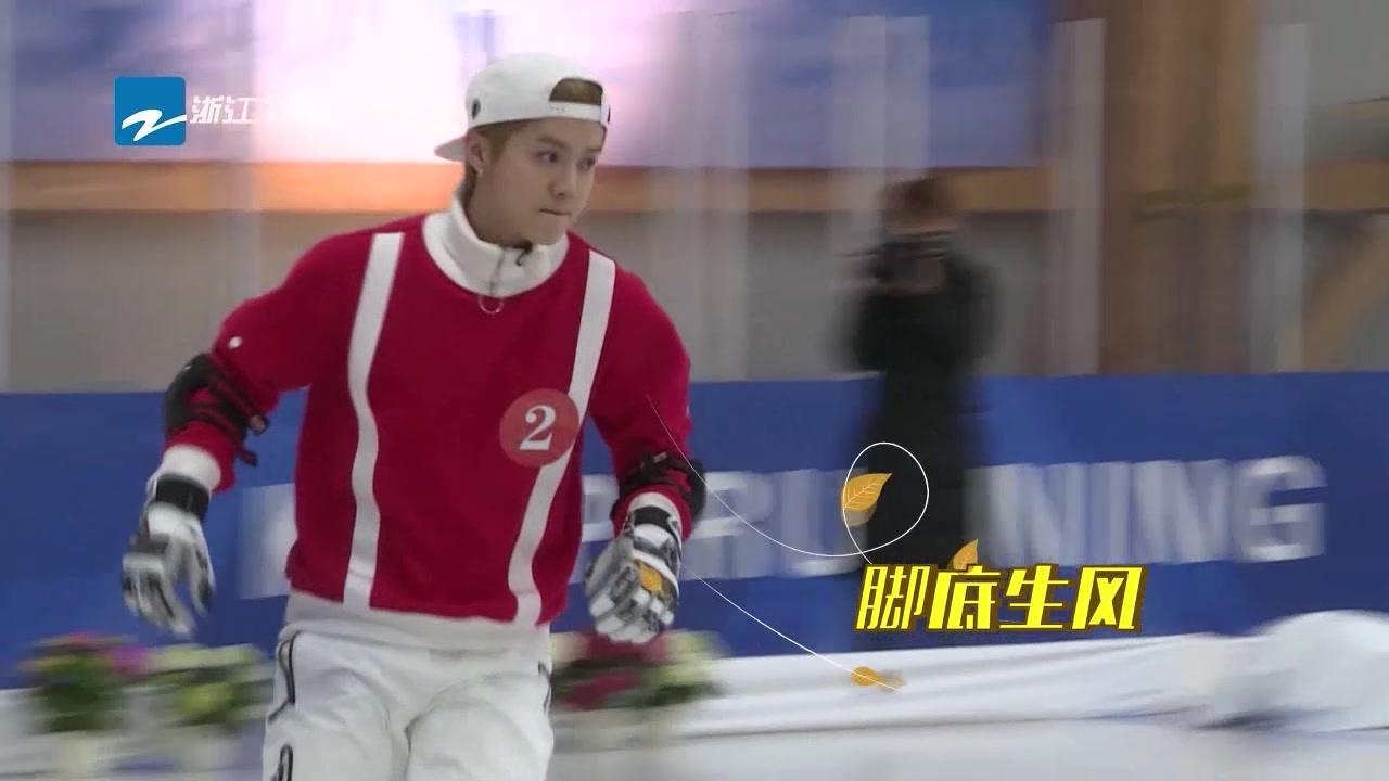 """《奔跑吧》鹿晗秀冰上""""绝技"""" 堪称冰上小鹿"""