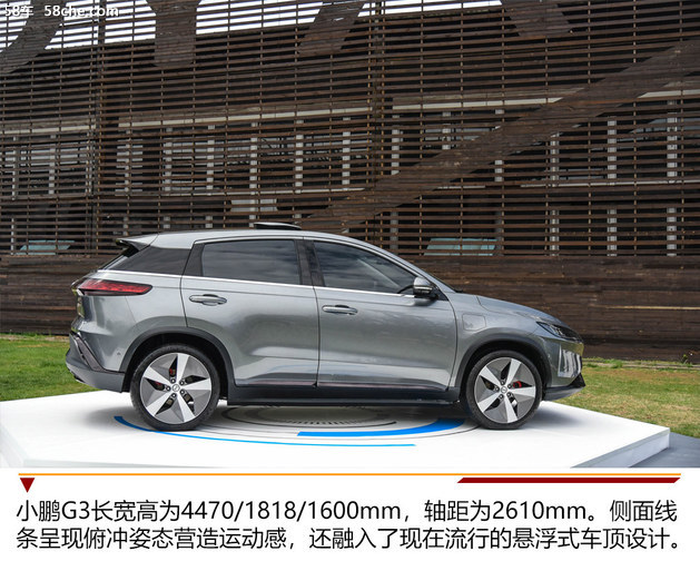 小鹏汽车G3首次亮相 补贴前预售20-28万
