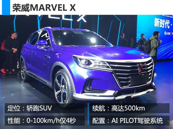 24个小时太长不如现在看看北京车展的新车-图9