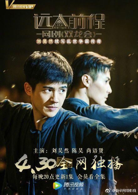 番外篇《远大前程·双龙会》定档四月三十日播出!刘昊然来啦!