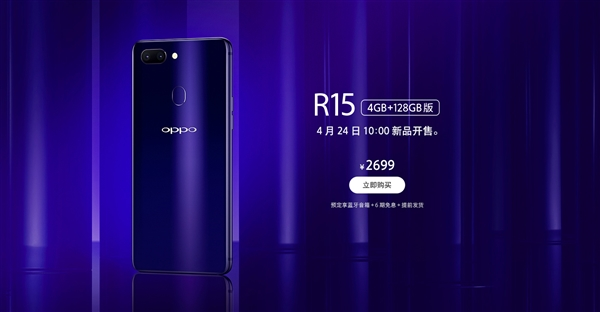 OPPO R15星空紫4GB+128GB开售:2699元