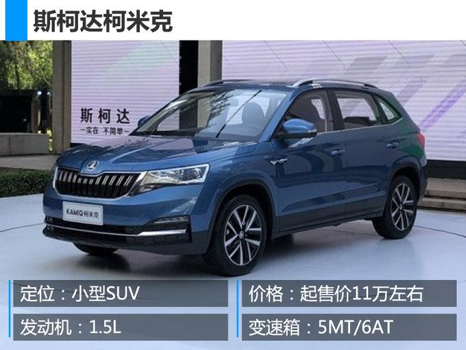 24个小时太长不如现在看看北京车展的新车-图4