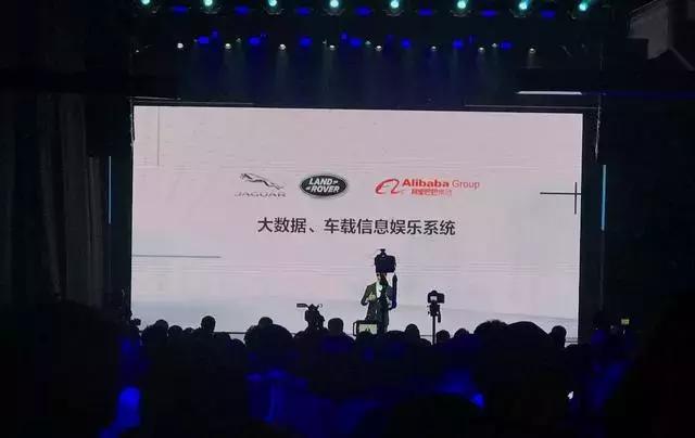阿里高德与捷豹路虎战略合作 首发新能源互联网车载导航