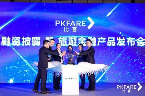 PKFARE 宋剑春:一张国际机票背后的旅游B2B大生意