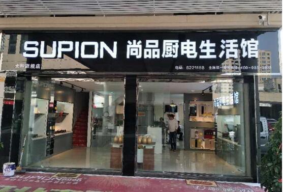 尚品分体式集成灶专卖店持续开业,好产品广受好