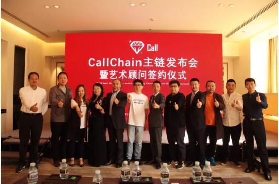 """CallChain打造""""区块链+泛娱乐""""新生态"""