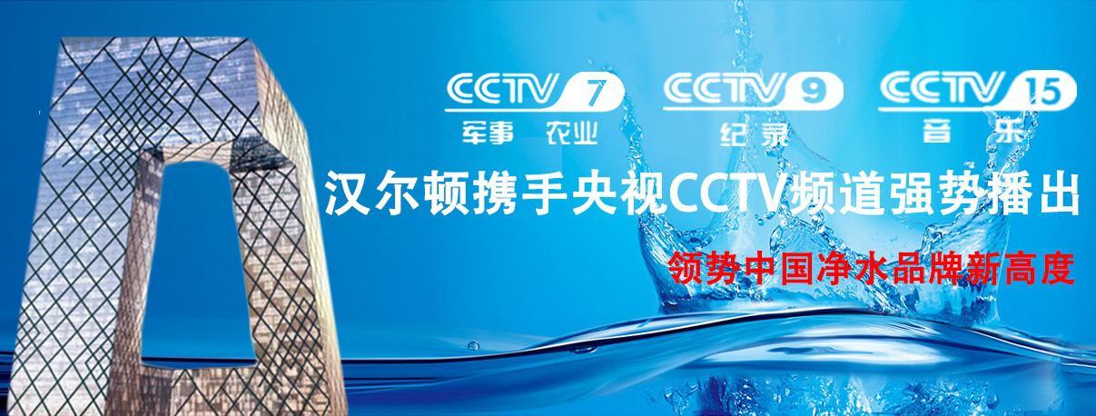 明星代言+央视广告推动汉尔顿净水器品牌快速发