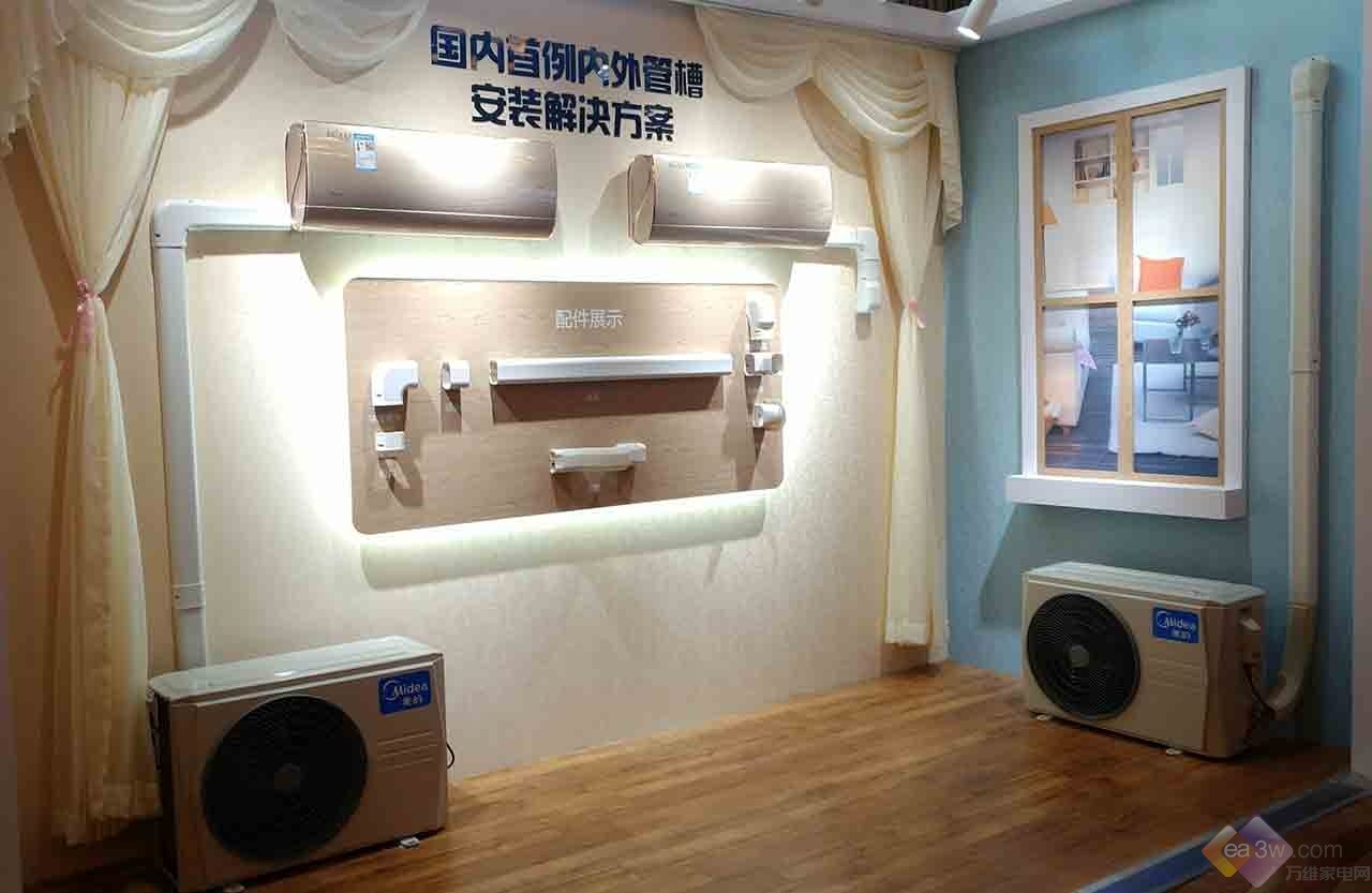 """买空调拒绝""""半成品"""",美的空调首推内外管槽安装服务"""
