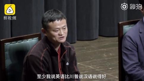 马云:我英语一般般 但我英语比川普汉语说得好
