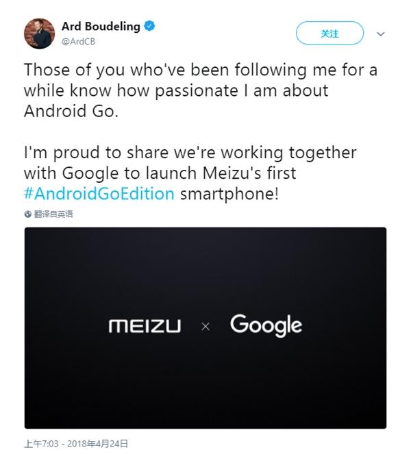 魅族确认将携手谷歌推出Android Go手机