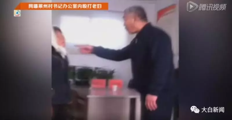 山东莱州村书记殴打老妇 当地纪委:具体情况不能说