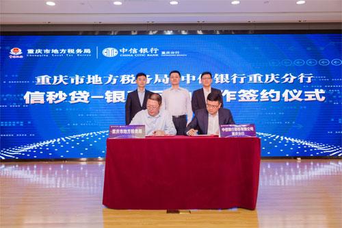中信银行重庆分行成当地首批推出银税互动产品的商业银行