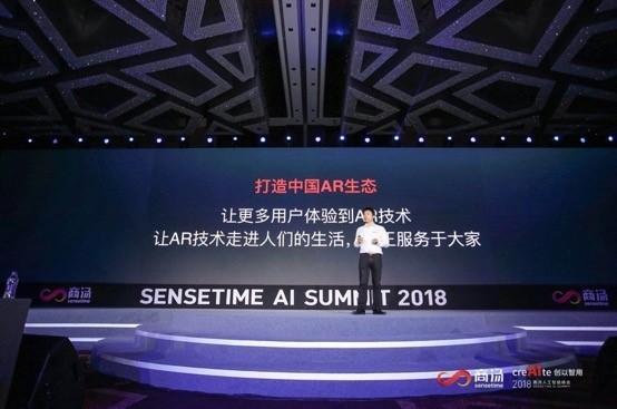 2018商汤AI峰会发布多项新品 赋能百业