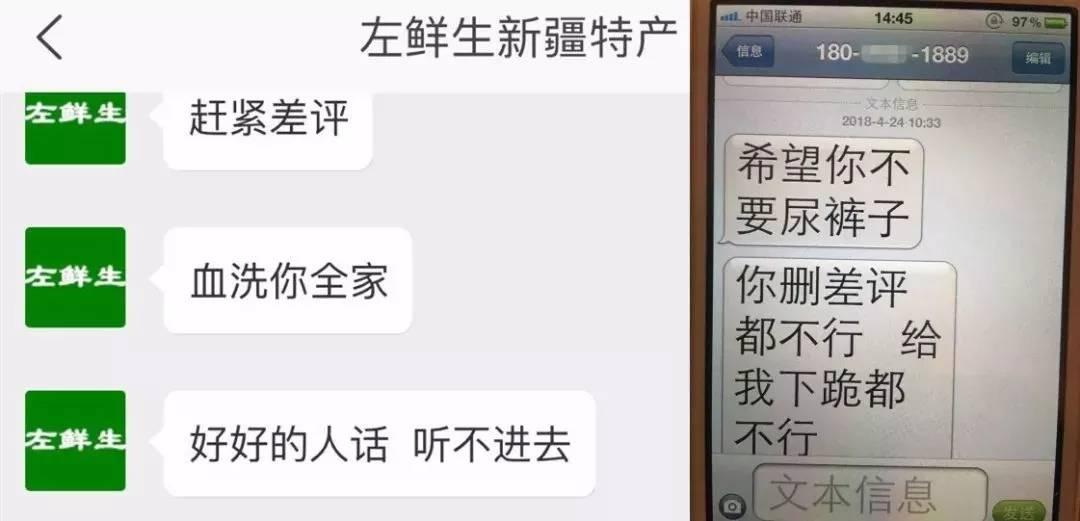 """男子网购遭阿克苏商家威胁:如差评将""""血洗全"""