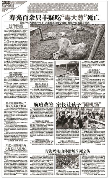 """山东百余只羊食用""""毒大葱""""死亡,两名种植户获刑"""