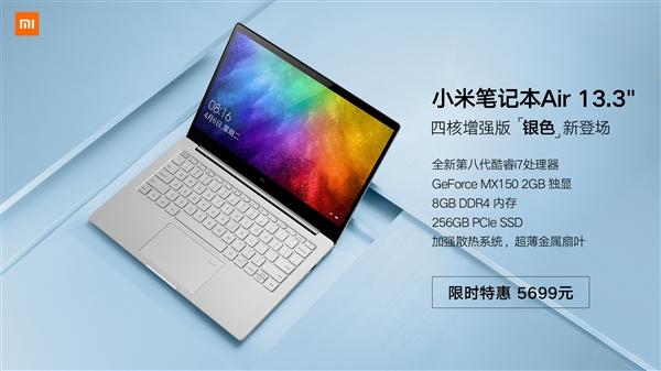 5699元!小米笔记本Air 13.3寸四核增强新增银色版