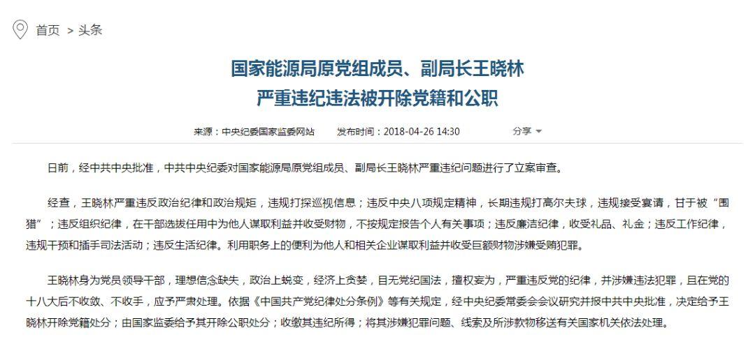 张晓峰原标题:中央纪委书记发话后,他成首个典型撰文 | 孟