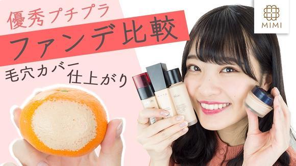 日本妹的美妆产品好物推荐