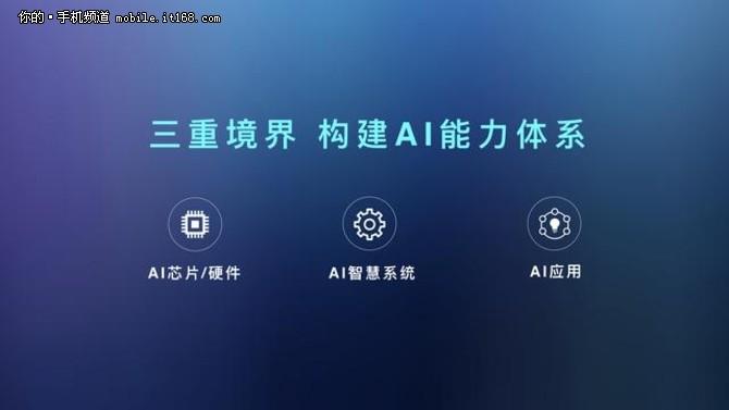 荣耀总裁赵明再登GMIC 荣耀三层屏障御寒冬