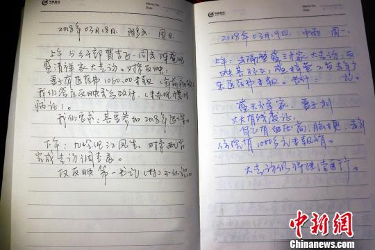 扶贫工作小组成员记录的驻村扶贫日记。 王昊阳摄