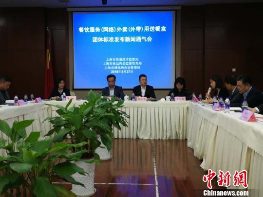 上海市质监局召开外卖送餐盒团体标准发布新闻通气会。 许婧 摄