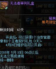 DNF治安官徽章有哪些作用DNF治安官徽章作用介绍图片