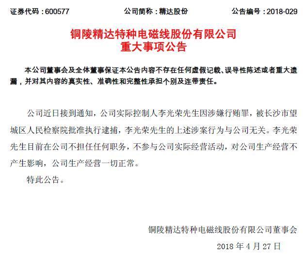 又一保险大佬落马:掌控海航系华安保险  事涉湖南